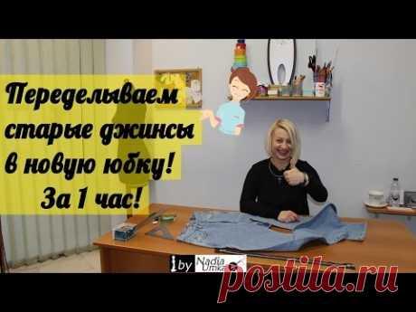 ¡Como coser una nueva falda de los vaqueros viejos en 1 hora! ¡by Nadia Umka!