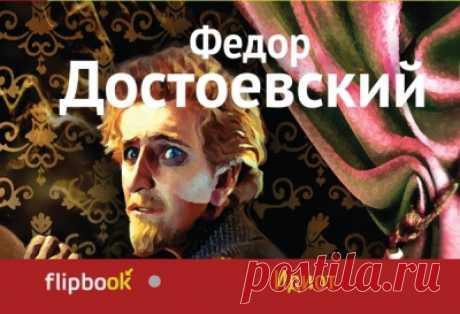 Достоевский, Федор Михайлович Идиот