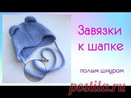 Завязки полым шнуром.2 способа вязания