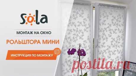 Установка рулонной шторы мини Sola на окно. Монтаж рулонной шторы Установка рулонной шторы мини Sola на окно. Монтаж рулонной шторы--------------------------------------------------------------------------------МАГАЗИН ШТОР...