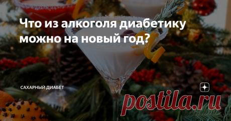 Что из алкоголя диабетику можно на новый год?