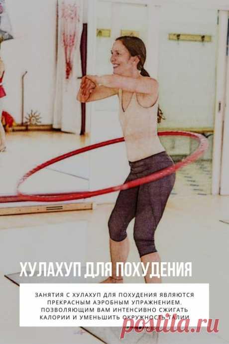 Хулахуп для похудения. Вы, наверное, уже прочитали мою первую статью про скакалку, о том, как можно просто и в домашних условиях, используя такой простой и дешевый «тренажер», бороться с лишним весом.