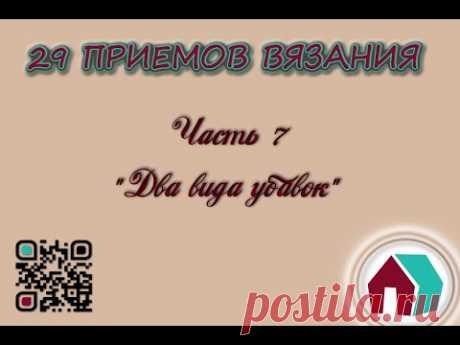 """ВЯЗАНИЕ КРЮЧКОМ. 29 ПРИЕМОВ. Часть 7 """"ДВА ВИДА УБАВОК"""" - YouTube"""