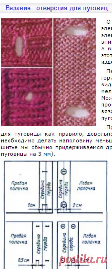 Вязание - отверстия для пуговиц