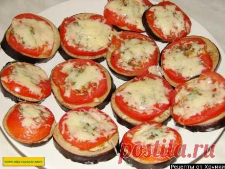 Баклажаны кружочками с помидорами сыром и чесноком рецепт с фото пошагово - 1000.menu