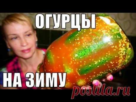 ОГУРЦЫ НА ЗИМУ - с томатной пастой