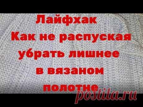 Лайфхак - Как не распуская убрать лишнее в вязаном полотне - YouTube