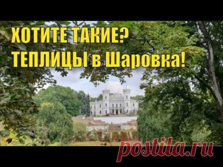 Классный Тепличный комплекс 1881 года Шаровка Украина