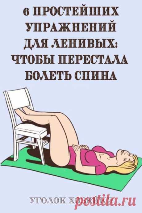 Хватит мучиться со спиной! Эти упражнения не только очень простые, но и действительно эффективные! Сохраняйте в закладки, занимайтесь и будьте здоровы!