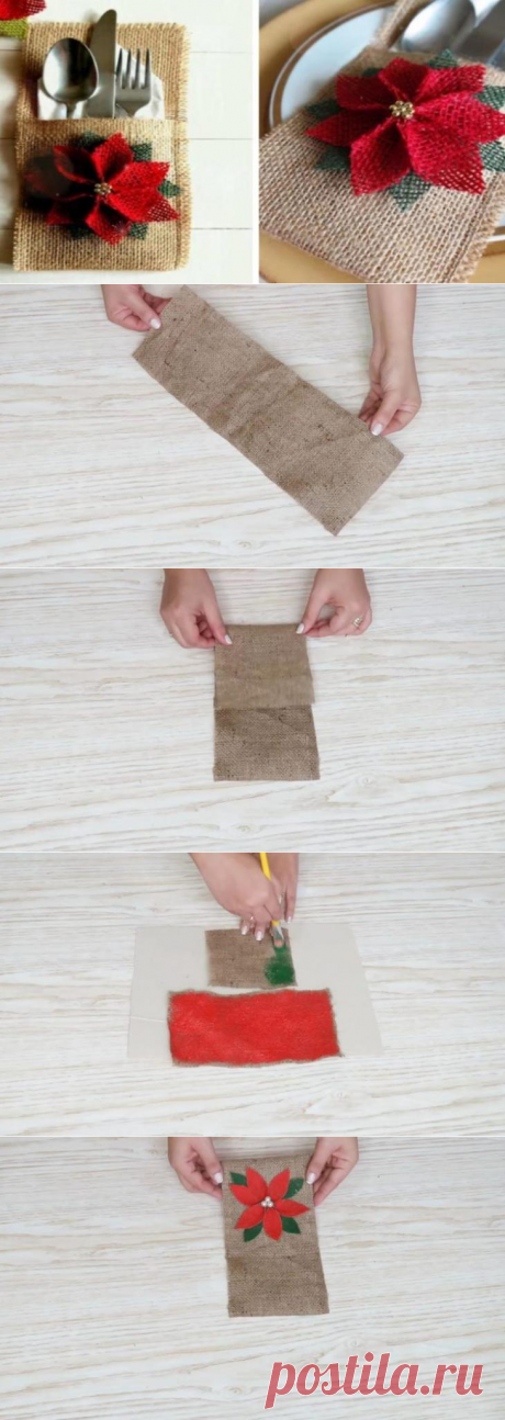 Необычное применение мешковины