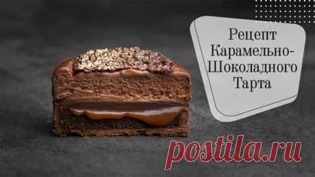 Видео мастер-класс: Шоколадный тарт с текучей карамелью От Карима Буржи +русскоязычный рецепт Состав: Шоколадное песочное тесто, шоколадный сочный бисквит, мягкая карамель, шоколадный ганаш, шоколадный крем-мусс, хрустящий нугатин с какао-бобами