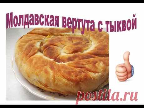 Moldavo vertuta con la calabaza-vkusnyatina y la simplicidad