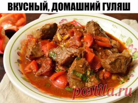 Вкусный, домашний гуляш - мясо (говядина или свинина) - 500г, - лук репчатый - 2 шт, - мука - 1 ст. ложка, - томатная паста - 3 ст. ложки, - соль, перец, лавровый лист, зелень.