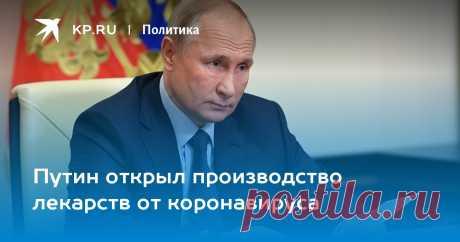 26.11.20-Путин открыл производство лекарств от коронавируса И пообещал продлить программу развития фармпромышленности до 2030 года