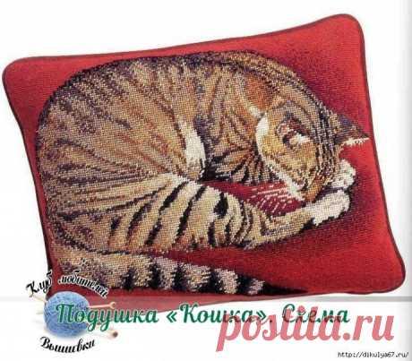 """Вышивка крестиком: подушка """"Кошка"""""""