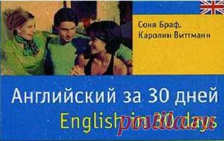 Английский за 30 дней | Увлекательный Английский