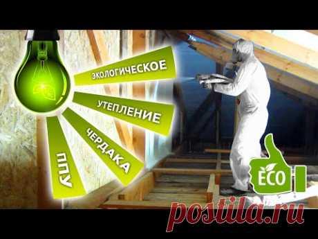Экологическое  утепление чердака пенополиуретаном - YouTube
