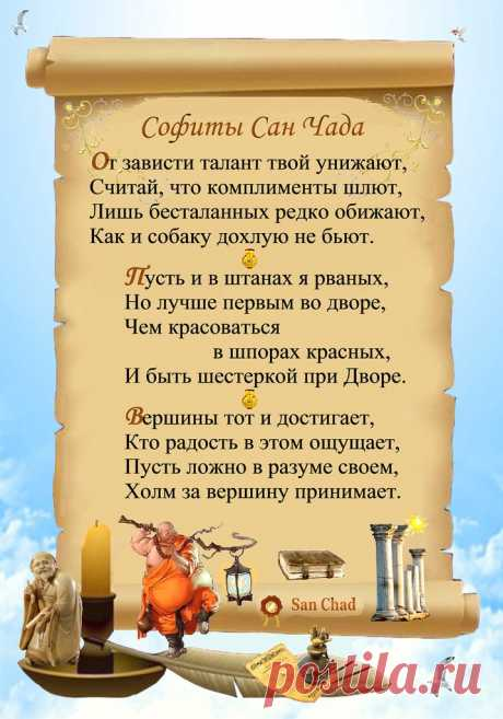 САН ЧАД * СОФИТЫ SAN CHAD * SOFITS стр. 11  D-r sciense Chernykh Alexander D. (alias San Chad). The author of 14 books, 1 opening, 13 inventions and more than 100 publications. Talk of the World and International Congresses. Author THEORY CONSTANTS and the hypothesis of climate change on Earth. Discovered new things of science: mathematical philosophy, and genosofiyu geliosofiyu. In 1996, the author has released volumes of 4 GB disk. Stored at the World Library of Alexandria (Egypt).