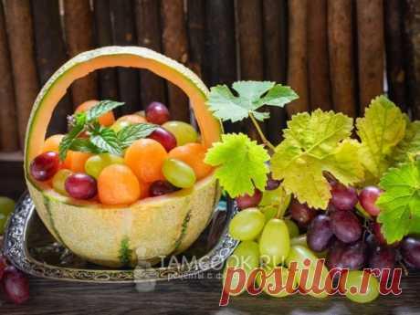 Салат из дыни и винограда — рецепт с фото Салат из дыни и винограда в виде корзинки - один из самых простых способов красиво оформить стол.