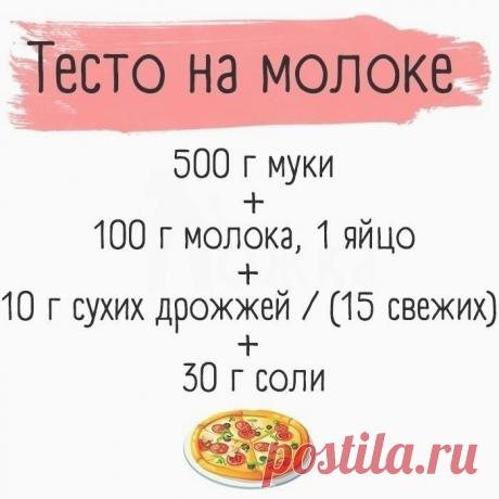5 видов теста для приготовления вкусной пиццы.