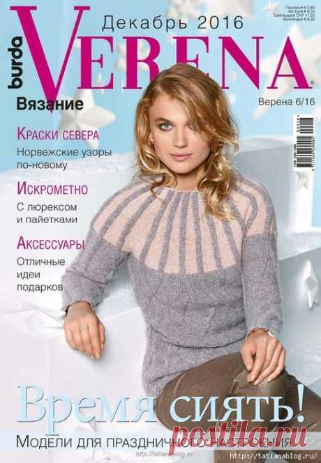 Журнал по вязанию спицами икрючком Verena №6 2016