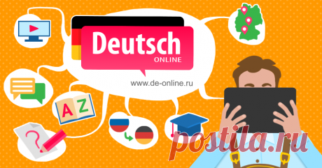 Урок №1. Учимся читать по-немецки и рассказывать о себе