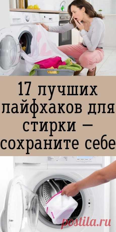 17 лучших лайфхаков для стирки — сохраните себе - My izumrud