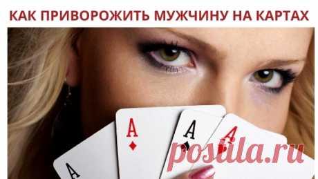 Приворот на мужчину на игральных картах в домашних условиях