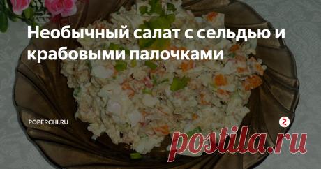 Необычный салат с сельдью и крабовыми палочками Оригинальный и вкусный салат с привычными нам ингредиентами. Попробуйте и он обязательно вам понравится!