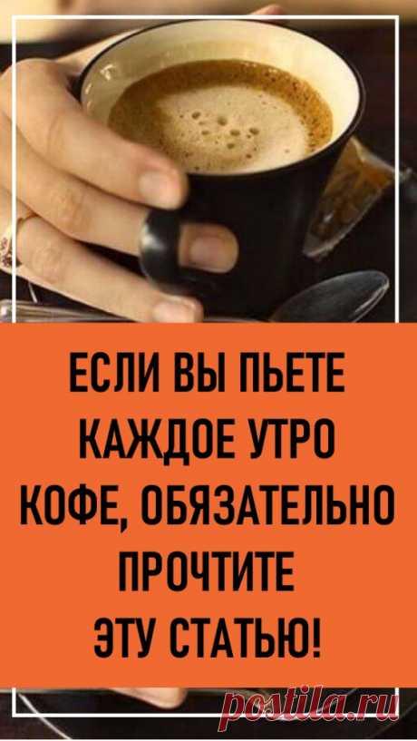 Если вы пьете каждое утро кофе, обязательно прочтите эту статью! Благодаря ученым есть хорошие новости для всех любителей кофе! Это — 10 веских причин, чтобы пить ароматный напиток каждый день.