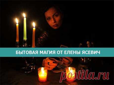 Бытовая магия от Елены Ясевич