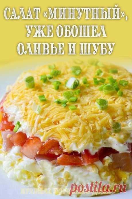 Рецепт салата, который скоро станет популярнее Оливье - Советы на каждый день