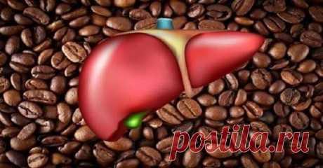 Что делают с органами 3 чашки кофе в день - Все самое интересное! Много лет кофе вызывал споры: ученые сомневались, хорошо ли влияет постоянноеупотребление кофеинана...