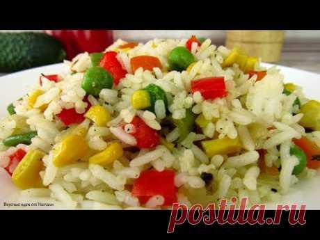 Вкусный РИС С ОВОЩАМИ ☆ Как сварить РАССЫПЧАТЫЙ рис ☆ РЕЦЕПТ вкуснейшего блюда из риса - YouTube