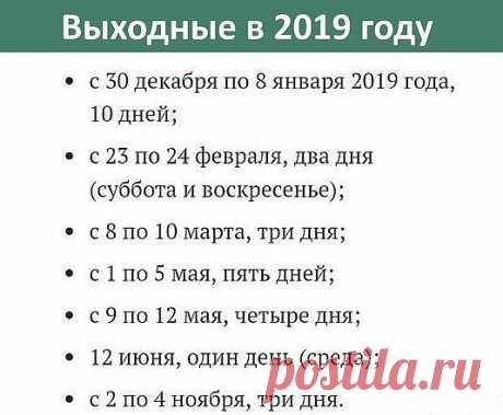 Выходные в 2019 году :