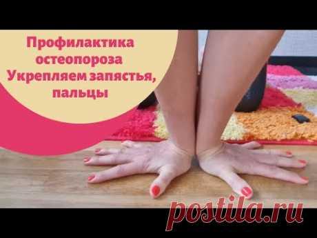 Профилактика остеопороза, артрита, артроза. Укрепляем запястья, пальцы, руки. Эффективно и просто.