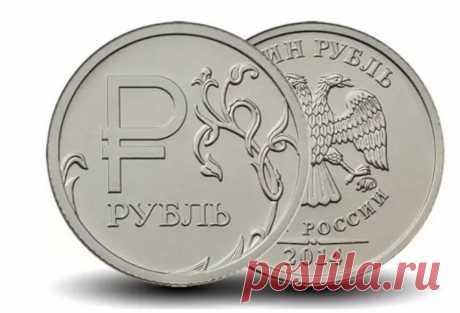 Обычная монета знак-рубль, которая может стоить от 30 000 рублей | След на Земле | Яндекс Дзен