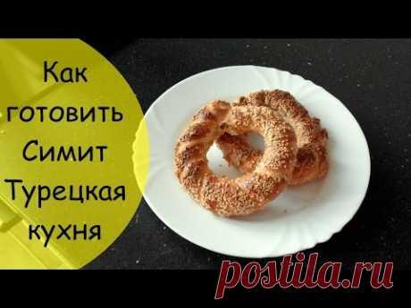 Турецкая кухня: Симит