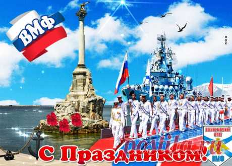 Картинки с Днем ВМФ | ТОП Картинки