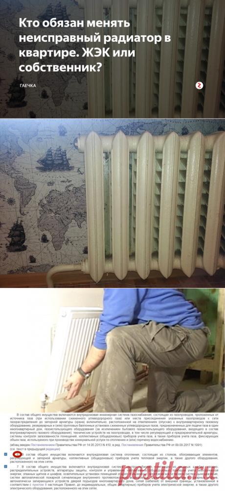 Кто обязан менять неисправный радиатор в квартире. ЖЭК или собственник? | Гаечка | Яндекс Дзен