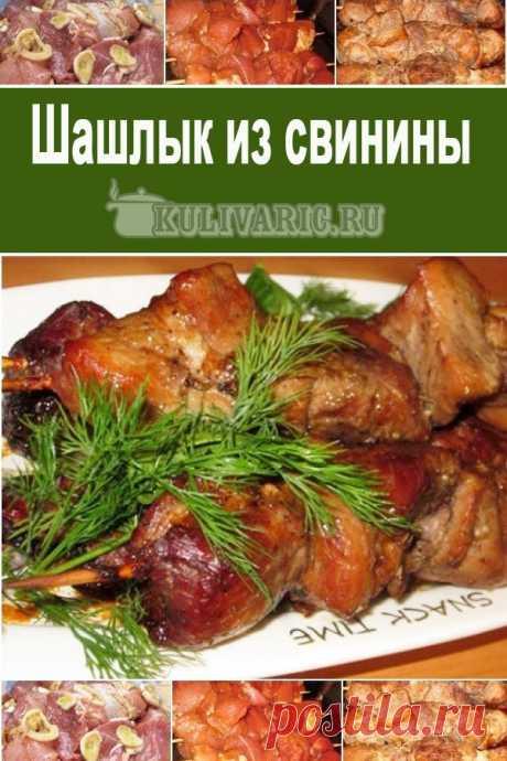 Шашлык из свинины в духовке ⋆ Кулинарная страничка