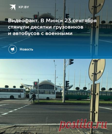 Видеофакт. В Минск 23 сентября стянули десятки грузовиков и автобусов с военными