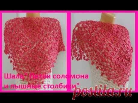 """Шаль"""" Петли соломона и пышные столбики"""",crochet shawl (шали № 92)"""