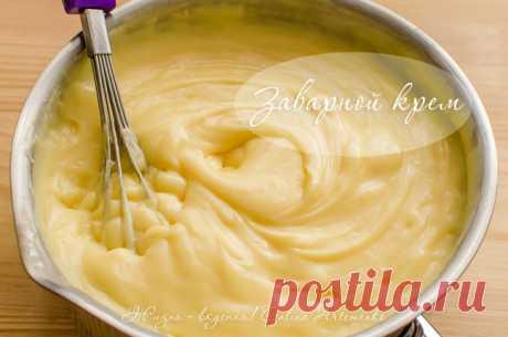 Заварной крем (крем кондитерский, патисьер, patisserie cream)