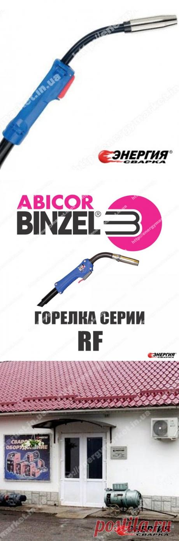 017.D041.1 Сварочная горелка Abicor Binzel  RF GRIP 45 3.00 м - KZ-2  купить цена Украине