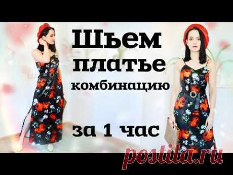 ШЬЕМ ПЛАТЬЕ КОМБИНАЦИЮ С ПОСТРОЕНИЕМ ВЫКРОЙКИ / sew with me / combination dress / #StayHome