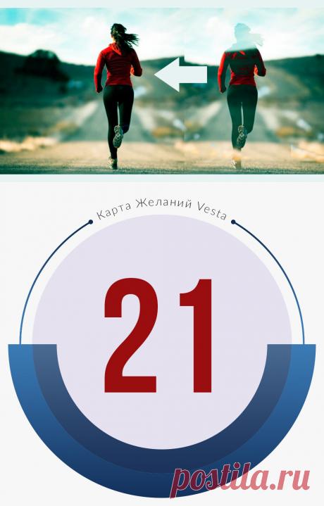 Как избавиться от плохих привычек, заменяя их на полезные. Часть 1. | Карта Желаний |  Яндекс Дзен  https://zen.yandex.ru/kartazhelaniy   Карта Желаний Vesta - готовый набор для создания своей Карты Желаний, она же доска визуализации и коллаж желаний. Картинки, свечи, дневник благодарности, сетка Багуа.  https://karta-zhelaniy.ru/ https://www.instagram.com/karta_zhelaniy_vesta/  Youtube Канал:  https://www.youtube.com/channel/UCZeoMep1YblPGqKkx0E6DTQ