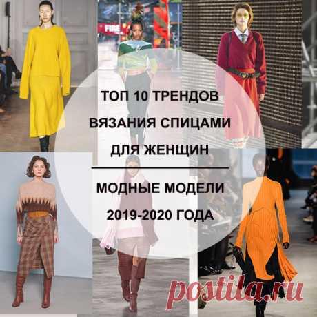 Топ 10 трендов вязания спицами для женщин 2019-2020 года, модные модели с описанием. / Портал рукоделия и моды