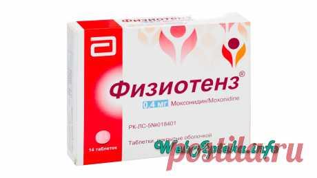 Физиотенз инструкция по применению (таблетки)  💊 Гипотензивные препараты (препараты снижающие давление за счет воздействия на особые рецепторы головного мозга);  ✔️ Аналоги Физиотенз по действующему веществу: Моксонидин