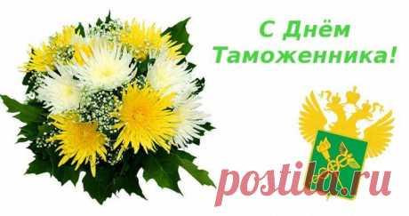 25 октября День таможенника Российской Федерации. Поздравления с профессиональным праздником. | Поздравления и тосты